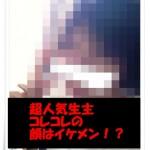 コレコレの顔写真公開!本名や年齢・ろりこ事件の詳細も調査した